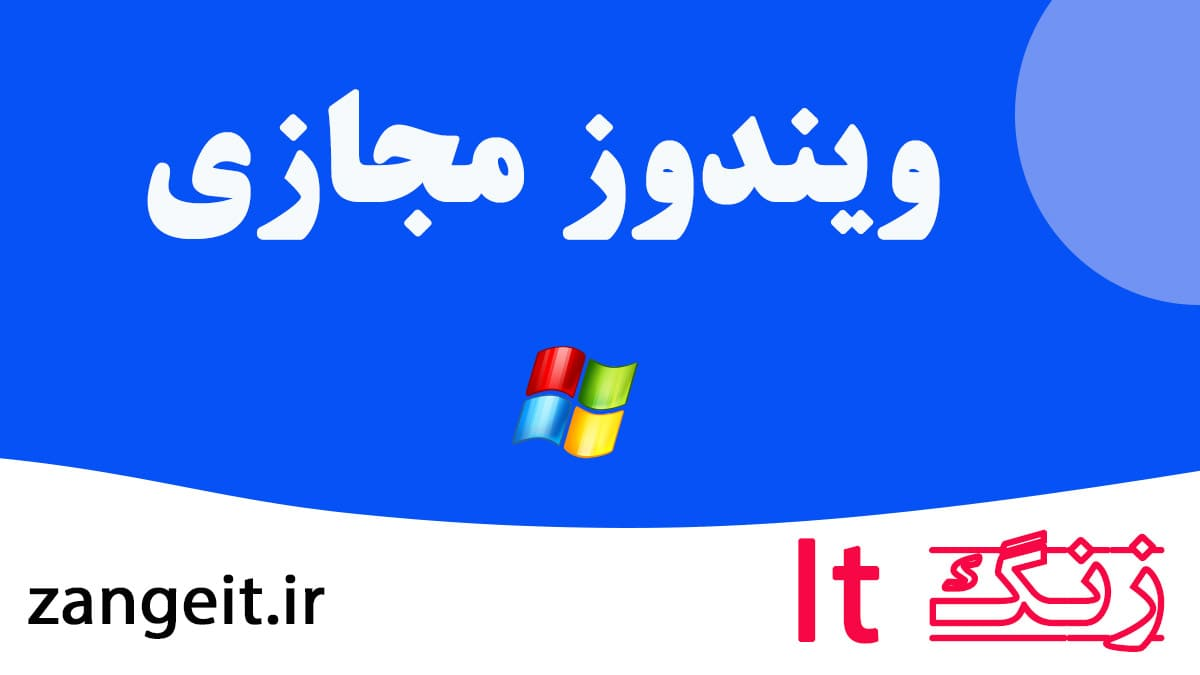 ویندوز مجازی